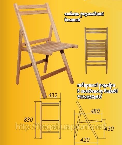Сделать раскладной стул своими