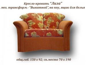 Кресло кровать Лиза