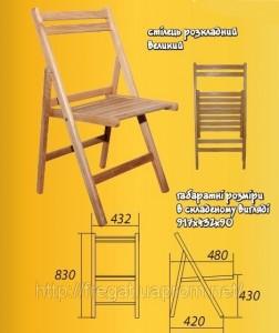 Размеры раскладного стула